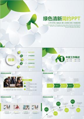 简约绿色清新教育培训工作汇报PPT模板