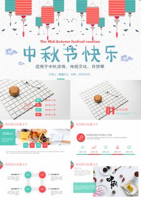 创意中秋节策划宣传活动PPT模板