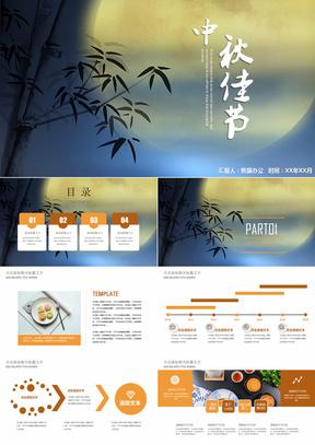 传统文化中秋佳节中秋团圆PPT模板