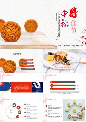 中秋佳节中秋月饼制作宣传PPT模板