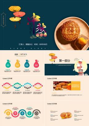 中秋佳节中秋月饼PPT模板