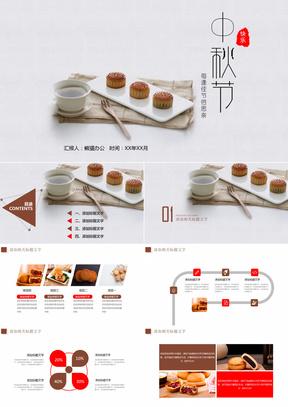 极简中秋佳节中秋月饼PPT模板