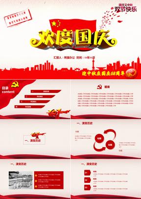 迎国庆庆中秋68周年纪念PPT模板