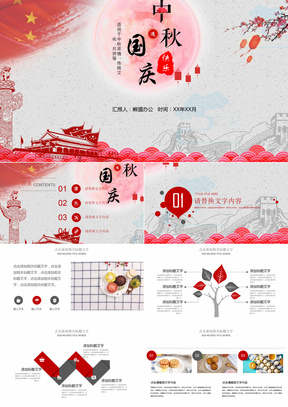 欢度国庆中秋节十一国庆节PPT模板