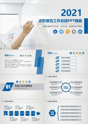 2021简约蓝色商务通用述职报告工作总结PPT模板