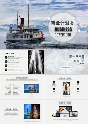 欧美大气杂志风商业计划书PPT模板