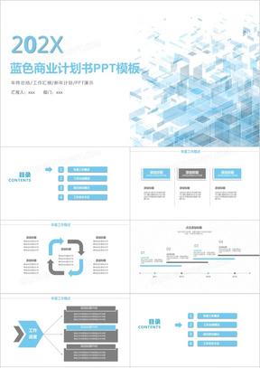 超简约蓝色商业计划书PPT模板