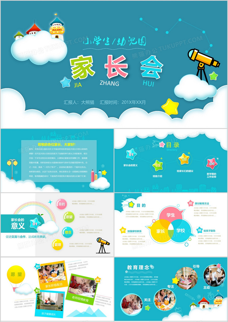 可爱卡通小学幼儿园家长会PPT模板下载 26页 其他熊猫办公
