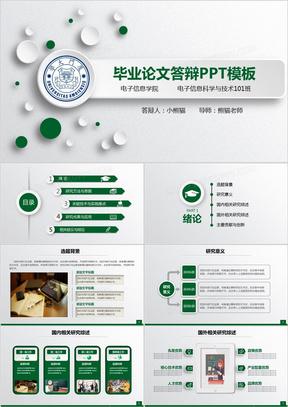 绿色清新毕业论文答辩PPT开题报告PPT