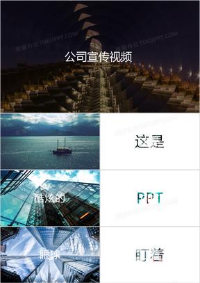 酷炫公司宣传介绍快闪PPT模板