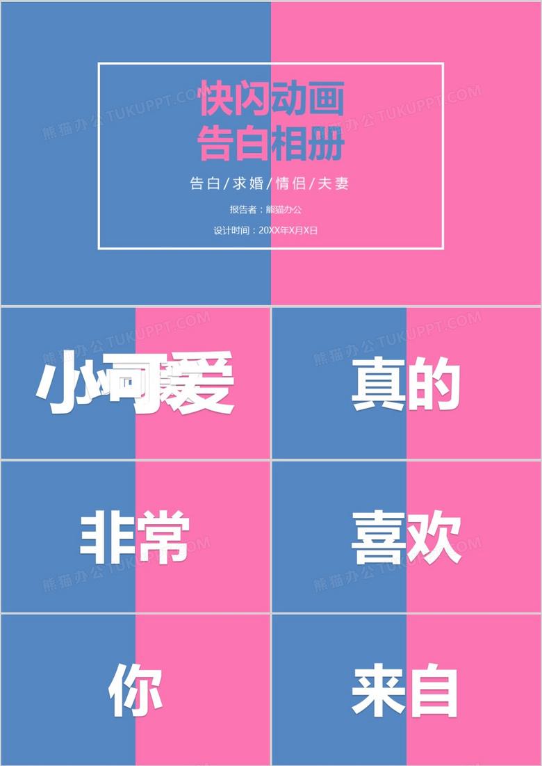 粉色小清新快闪告白相册PPT模板