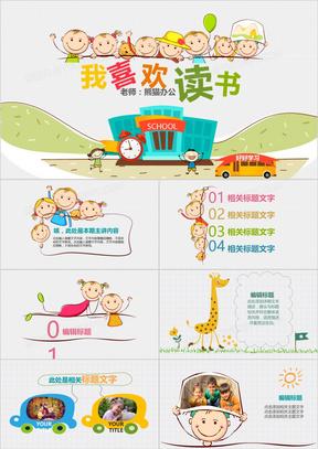 卡通小学生幼儿园读书教育教学PPT模板