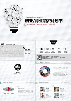 简约企业创业商业融资计划书PPT模板