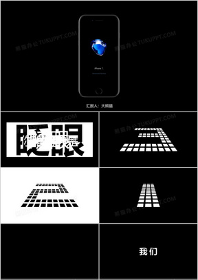 黑白创意快闪企业宣传PPT模板
