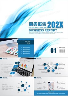 浅蓝色商务报告商业计划书PPT模板