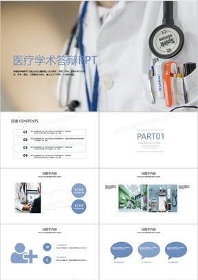 精美医学医疗学术答辩ppt动态模板