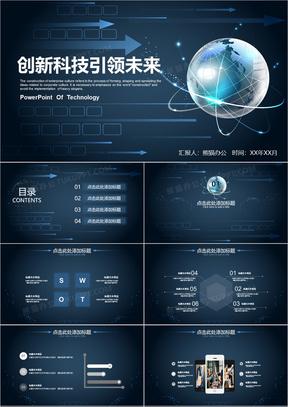 蓝色简约创新科技商务汇报动态PPT模板