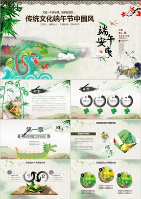 传统文化端午节中国风PPT模板