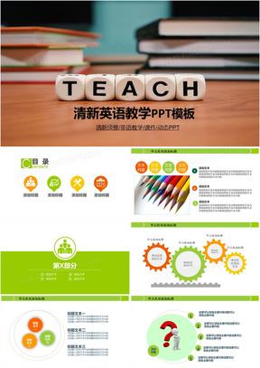 教学工作总结PPT模板下载 精品教学工作总结PPT大全 熊猫办公