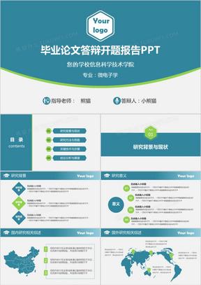 2019年蓝色简约毕业论文答辩开题报告学术报告通用PPT模板