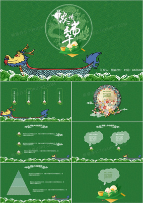 中国风复古端午节传统节日宣传PPT模板