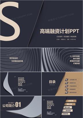 高端融资商业计划书产品介绍PPT模板