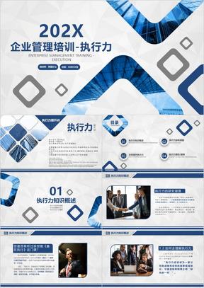蓝色商务企业员工培训执行力培训PPT模板