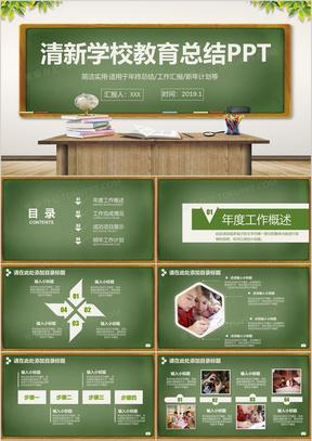 2019年清新简约通用学校教育教学工作汇报总结说课PPT模板