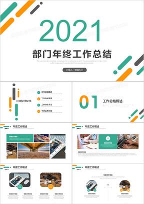 2021简约部门年终工作总结PPT模板
