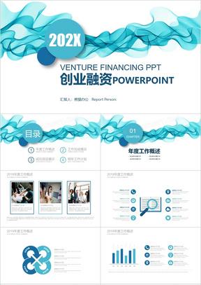 蓝色动感曲线创业融资商业计划书PPT
