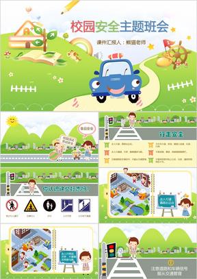 校园安全主题儿童安全防范知识教育PPT模板