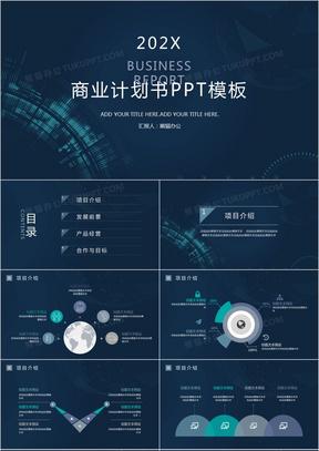 蓝色科技商业计划书PPT模板