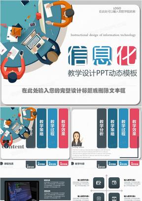 信息化教学设计PPT动态模板