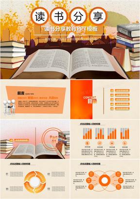 复古读书分享教育PPT模板