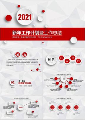 红色微粒体新年工作计划总结PPT模板