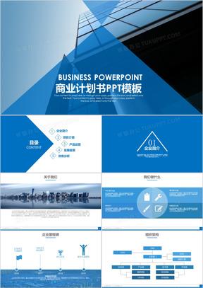 商务商业计划书PPT模板