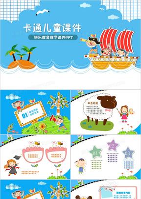 卡通儿童快乐教育教学课件PPT模板