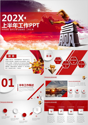 红色大气商务年中工作总结计划PPT模板