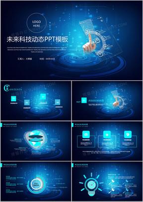蓝色大气科技信息商务计划书动态PPT模板
