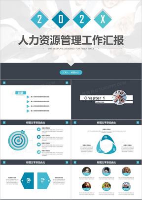 蓝色商务简约人力资源管理总结工作汇报计划PPT模板