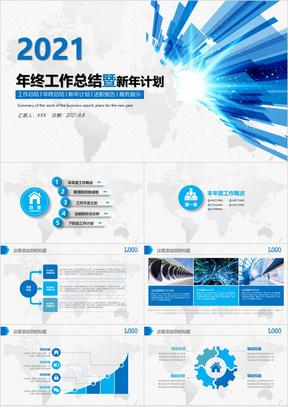 蓝色科技2021年终工作总结新年计划PPT模板