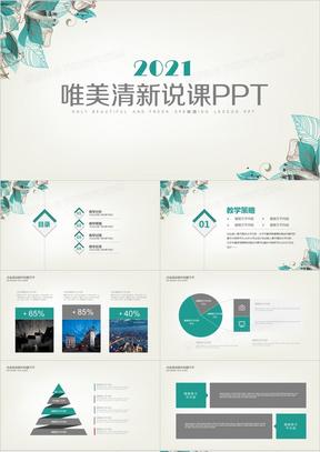 2021年教育教学课程设计教师说课PPT模板
