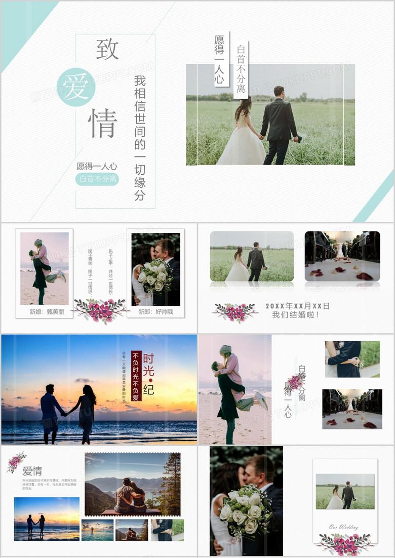 清新唯美婚礼PPT模板