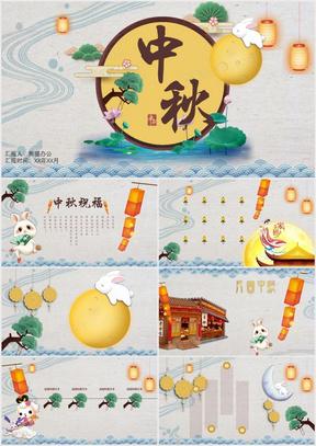 卡通可爱中秋节PPT