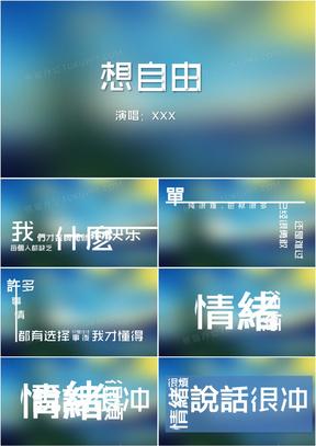快闪激情毛片无码av专区MV中美亚洲欧美综合在线扁平风文字动画