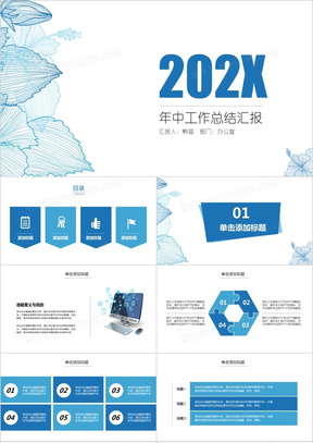 2021商务通用年终总结汇报工作总结小清新淡雅PPT模板