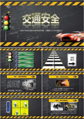 交通安全宣传知识讲解交警部门PPT模板