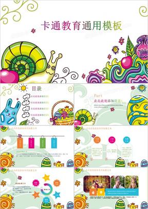 蜗牛卡通教育通用PPT模板