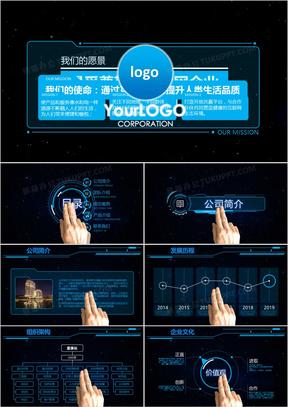 公司简介设计蓝色科技传媒中美亚洲欧美综合在线PPT模板