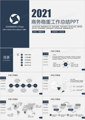 2021年商务稳重简洁工作总结计划通用PPT模板